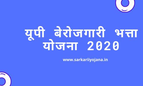 UP Berojgari Bhatta Yojana 2020