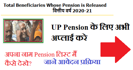 UP PENSION