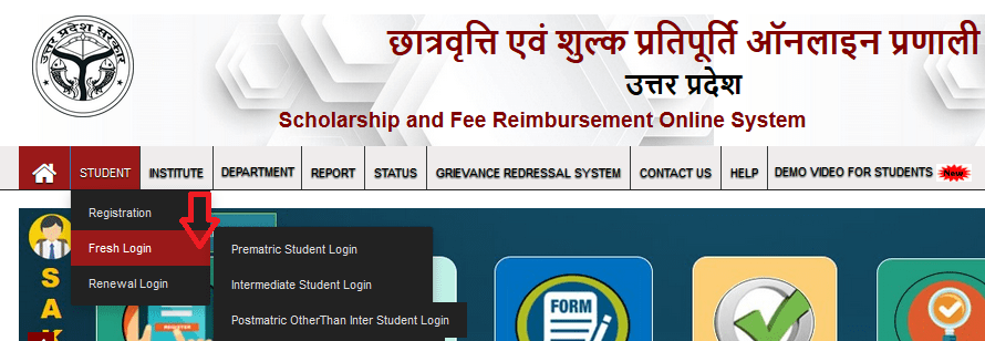 up schlorship login min