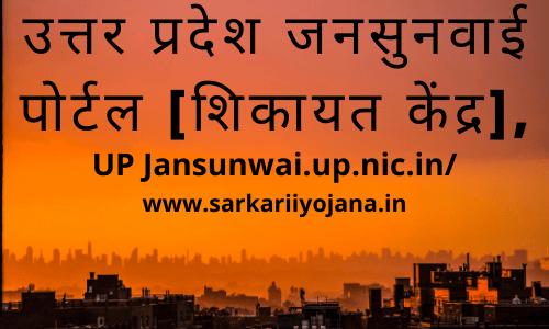 Uttar Pradesh Jansunwai Portal