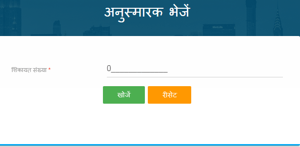 send reminder in UP samadhan portal