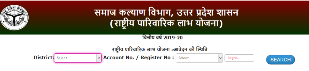 parivarik labh yojana application status min