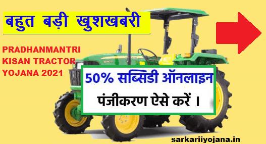 pm tractor yojana
