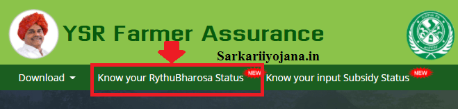 YSR Rythu Bharosa Application Status