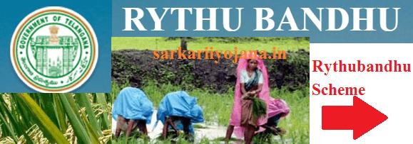 Rythubandhu Scheme