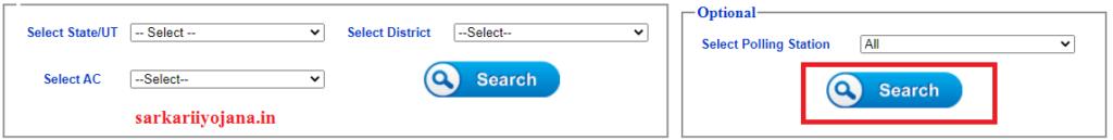असम में मतदाता सूची की खोज करें मतदाता सूची मिनट