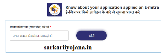 Application status in Jan suchan portal Rajasthan