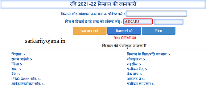 mpuparjan application status
