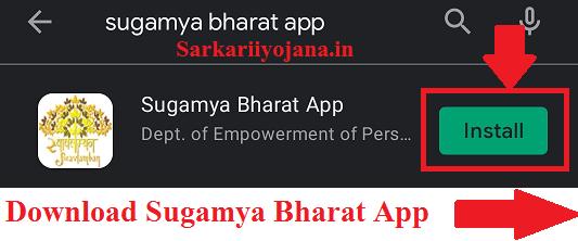 Sugamya Bharat App