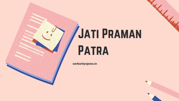 Jati Praman Patra