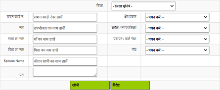 Search Name Online in Rajasthan Ration Card List
