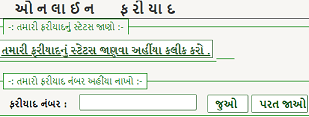 Check Status of Complaint