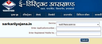 e-District portal Download caste certificate